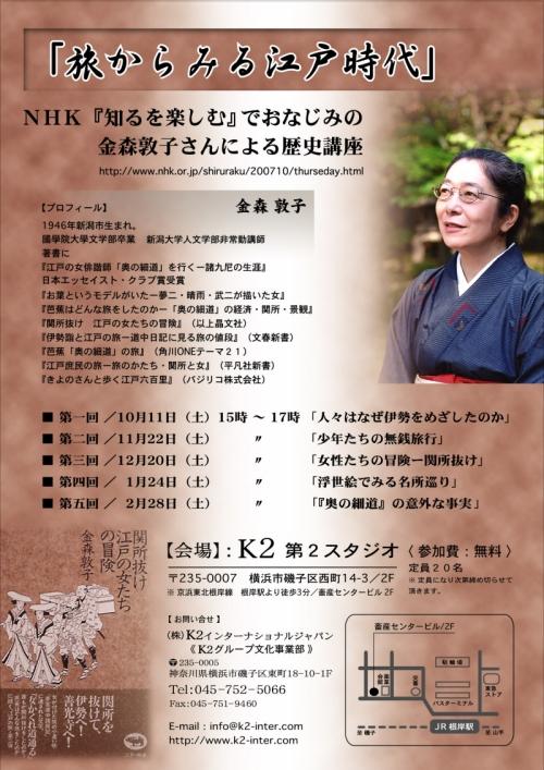 NHK『知るを楽しむ』の金森敦子...