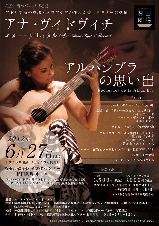 ギターの妖精、来日公演迫る。6/27杉田劇場にて